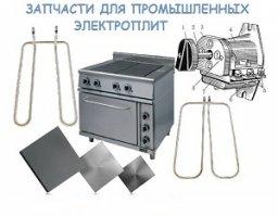 Комплектующие промышленных электроплит